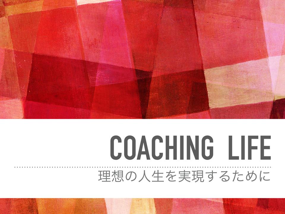 Coaching Life コーチングライフ